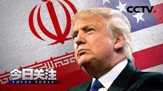 《今日关注》 20190520 特朗普突然发出战争威胁 美国真敢对伊朗开战?  CCTV中文国际