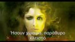 Helena Paparizou - H kardia sou petra (+LYRICS)