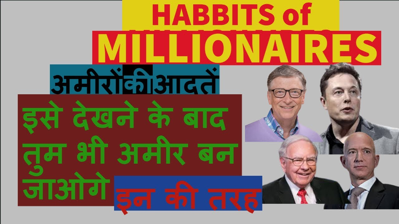HABITS OF MILLIONAIRES | HABITS OF SUCCESSFUL PEOPLE | rich people | self developer