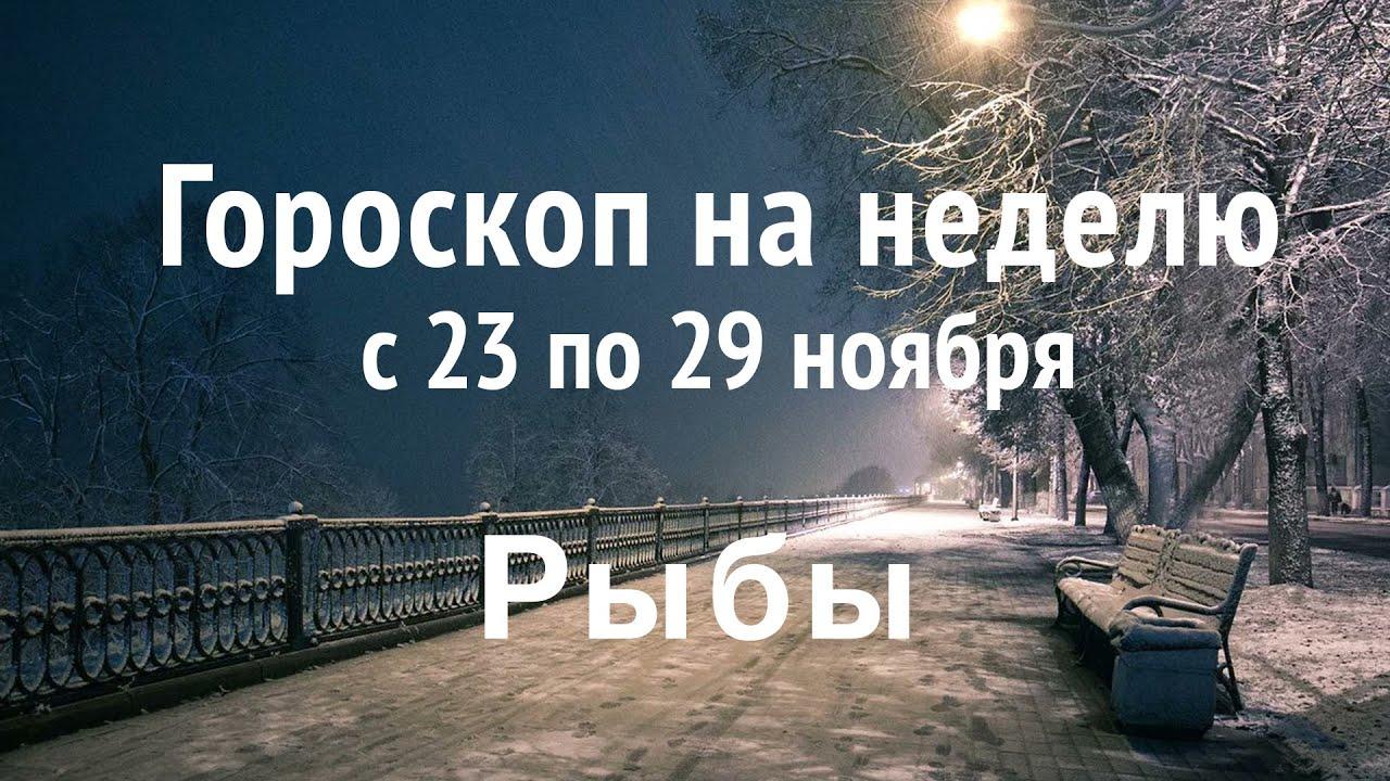 Рыбы – Гороскоп на неделю с 23 по 29 ноября 2020 года