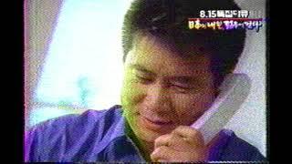 시외전화 082 데이콤 유동근