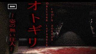 オトギリ ~姿のない住人~ | Obscure Japanese Indie Horror Game | Full HD 1080p/60fps | No Commentary