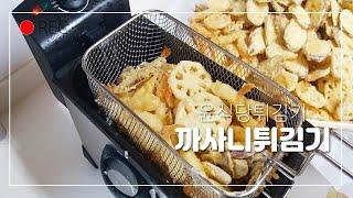 윤식당튀김기 까사니튀김기 후기 새우튀김