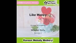 Like Money - Wonder Girls [원더걸스] [K-POP40和音メロディ&オルゴールメロデ…
