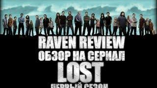 "Raven- Обзор сериала: ""LOST""- 1 сезон"