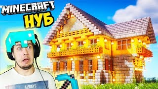 СТРОЮ РУССКУЮ ДЕРЕВНЮ В МАЙНКРАФТ - Minecraft СТРОИТЕЛЬСТВО | Майнкрафт, но нуб
