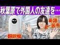 【ガジェット】秋葉原で翻訳機ポケトークを使って外国人と話せるか検証・紹介&レビュー