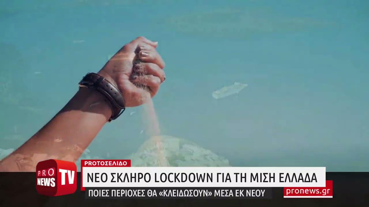 Νέο σκληρό lockdown για τη μισή Ελλάδα - Ποιές περιοχές θα κλειδωθούν μέσα ξανά;