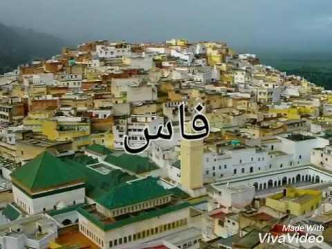 تعرفو على مدينة فاس المغربية العتيقة