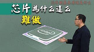 中兴禁令之芯片为什么这么难做?芯片的基本原理是什么?李永乐老师带你了解!(2018最新) thumbnail