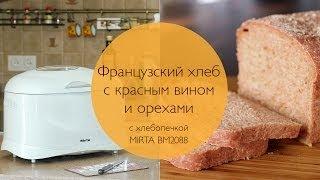 Рецепт - Хлеб французский с вином и орехами для хлебопечки Mirta BM2088