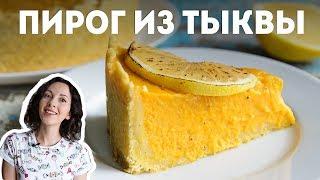Пирог из тыквы - простой рецепт🍴Жизнь - Вкусная!