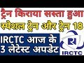 3 Latest Update About Irctc Train Ticket Booking Train 18, Flexi Fare, Special Train