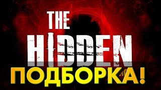 The Hidden - Подборка самых ржачных моментов #2