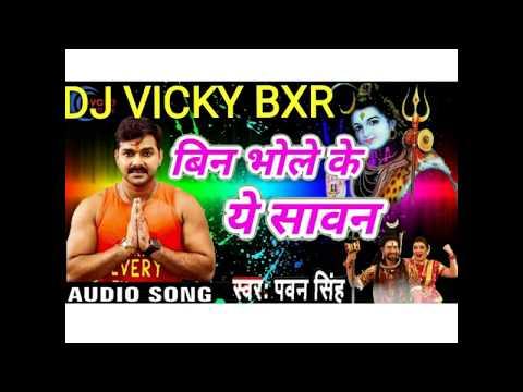 बिन  भोले  के  सावन अच्छा नहीं लगता  DJ VICKY REMIX SONG