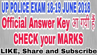 UP POLICE Official  ANSWER KEY  | Up police official Answer Key Released | अपने प्रश्नो का मिलान करे