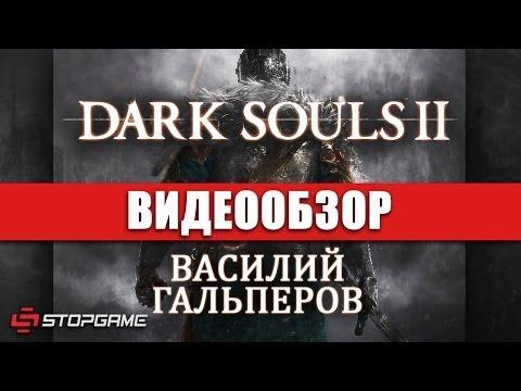 Обзор игры Dark Souls 2