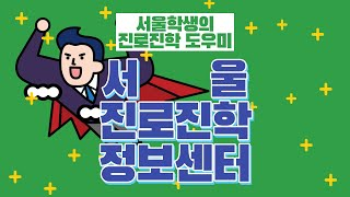 서울학생의 진로진학 도우미, 서울진로진학정보센터