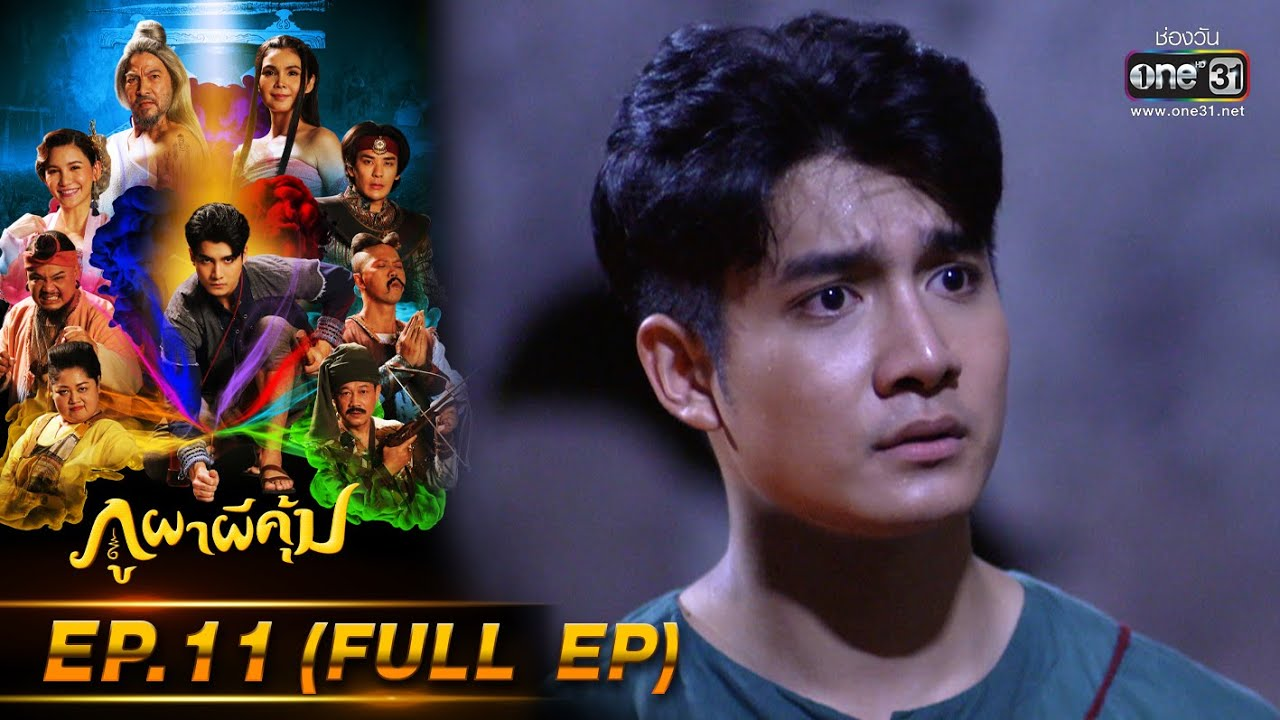 Download ภูผาผีคุ้ม   EP.11 (FULL EP)    27 ต.ค. 64   one31
