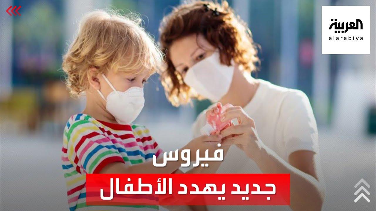 فيروس يشبه أعراض كورونا يصيب الأطفال  - نشر قبل 8 ساعة