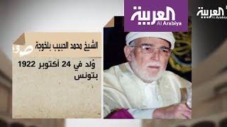 موسوعة العربية: الشيخ محمد الحبيب بلخوجة