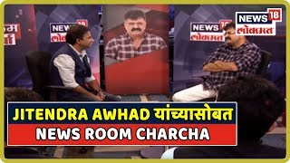 Jitendra Awhad यांच्यासोबत News Room Charcha | July 30, 2019