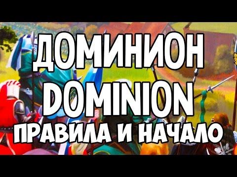 Как играть в настольную игру Dominion. Доминион. На русском языке.