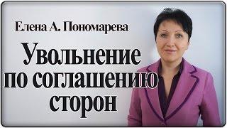 видео Статья 78 ТК РФ: расторжение трудового договора по соглашению сторон