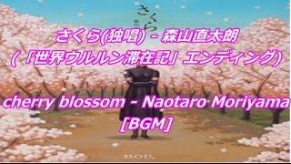 さくら(独唱) - 森山直太朗(「世界ウルルン滞在記」エンディング)cherry blossom - Naotaro Moriyama[BGM]