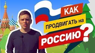 Как продвинуть сайт на Россию или другой регион 100%