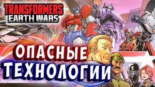 ДЕСТРУКТИВНЫЕ ТЕХНОЛОГИИ! Трансформеры Войны на Земле Transformers Earth Wars #259