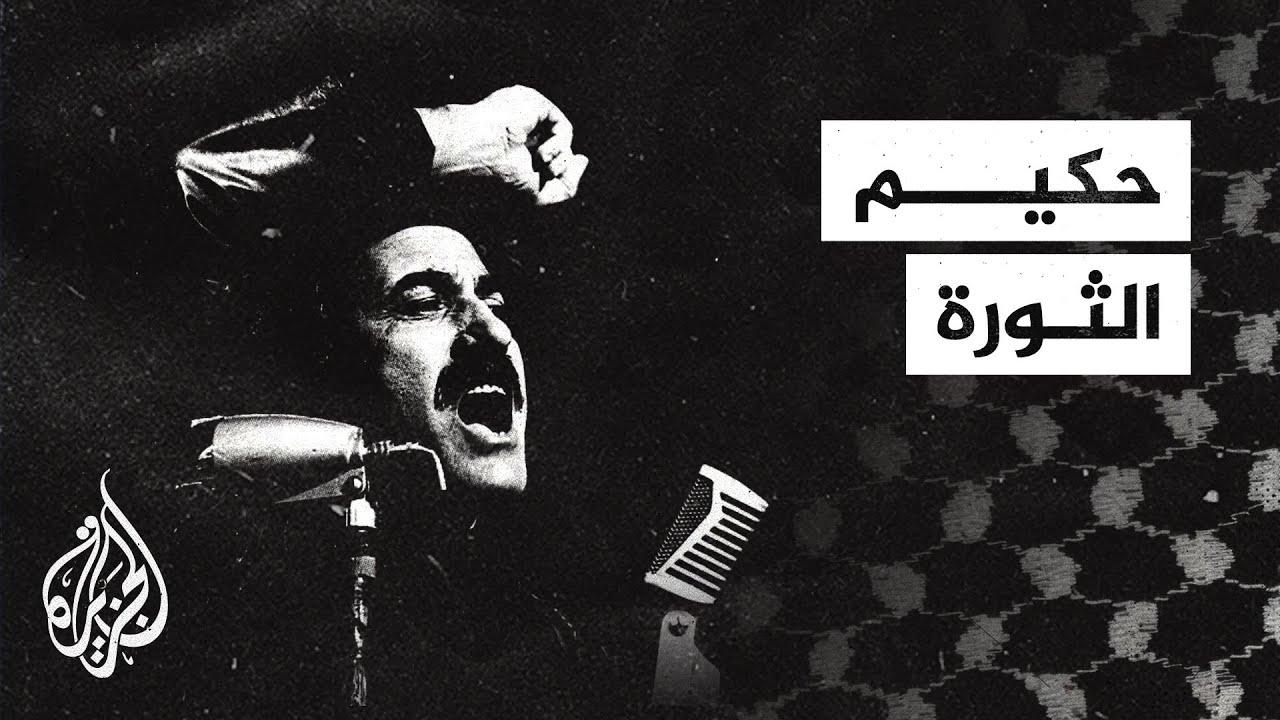 13 عاما على رحيله.. من هو جورج حبش حكيم الثورة الفلسطينية؟  - نشر قبل 2 ساعة