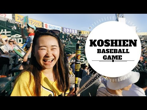甲子園 KOSHIEN BASEBALL GAME!