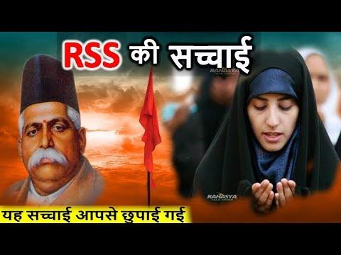RSS की यह सच्चाई डिलीट होने से पहले देख लो \ Amazing Facts About RSS \ rss shakha \ rss kya hai