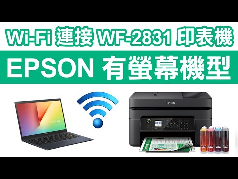 【印橙科技】EPSON有螢幕印表機透過WIFI連接電腦安裝驅動程式步驟分享,適用型號:EPSON WF2831、WF2631、WF2531(中文CC字幕)