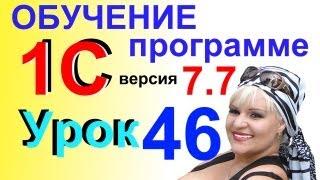 Обучение 1С 7.7 Книга Покупок Урок 46