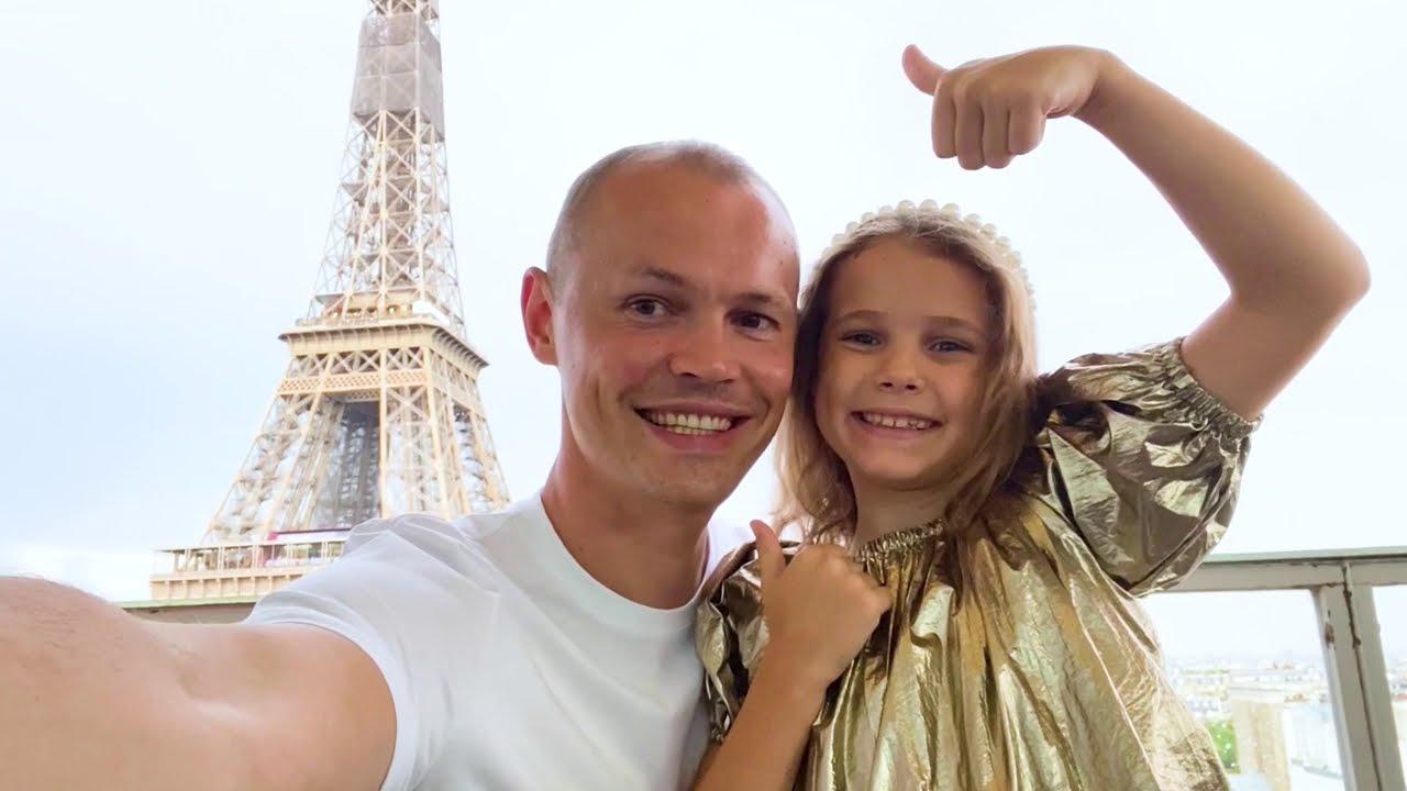 Катя и папа уехали в Париж без Макса