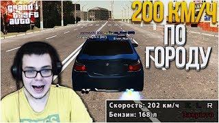 200КМ/Ч ПО ГОРОДУ НА BMW M5! (CRMP   GTA-RP)