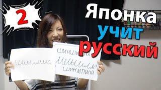 Японка Мики Учит Русский Язык. Японка пытается угадать русские слова