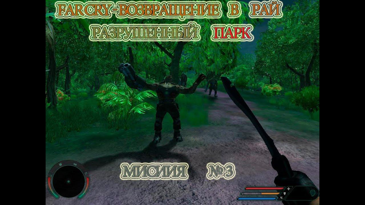 скачать трейнер Far Cry возвращение в рай - фото 2