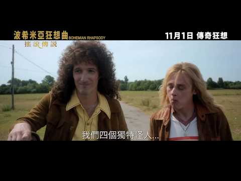 波希米亞狂想曲:搖滾傳說 (IMAX版) (Bohemian Rhapsody)電影預告