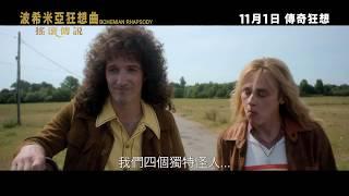 《波希米亞狂想曲:搖滾傳說》香港最終回預告 BOHEMIAN RHAPSODY HK 3rd Trailer