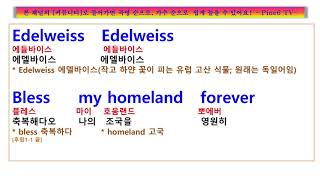 Edelweiss 가사 해석, Julie Andrews…