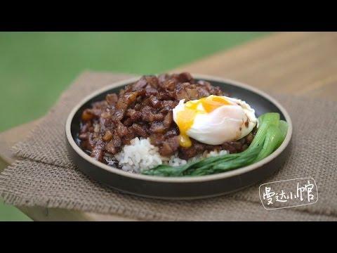 [Eng Sub]卤肉饭【曼达小馆】Braised Pork Rice