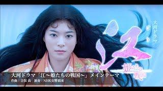 大河ドラマ「江〜姫たちの戦国〜」OPテーマ曲 〜大河ドラマ名曲選〜