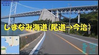 しまなみ海道モデルコース(尾道観光協会 ルートラボアップコース)を2...