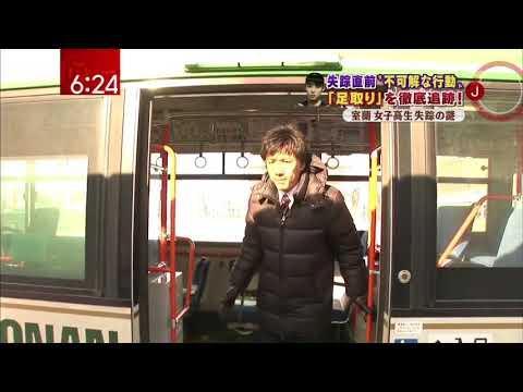 室蘭女子高生 千田麻未さん行方不明報道