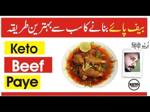 keto-beef-paya-|-gaye-kay-paye-in-ketogenic-diet-|-keto-recipes-|-ali-hashmi-[urdu/hindi]