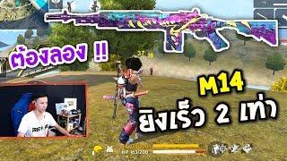 Free Fire | ปืนในตำนาน M14 ปรับใหม่ยิงเร็ว 2 เท่า