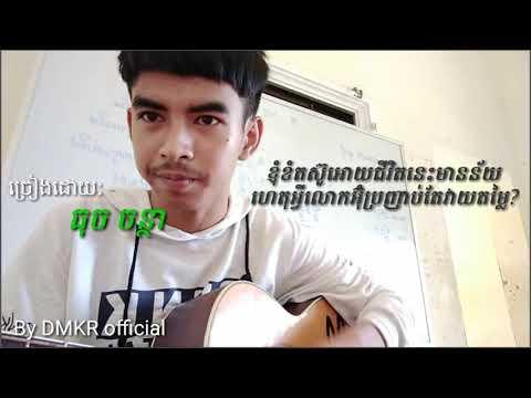 កំសត់ណាស់ ព្រោះគ្រួសារ ច្រៀងដោយ: ធុច ចន្ថា  pros krusa by thuch chantha full song by DMKR official